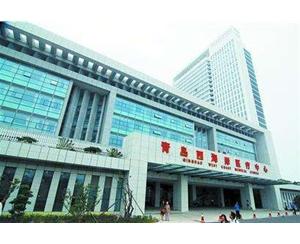 青岛黄岛西海岸中心医院