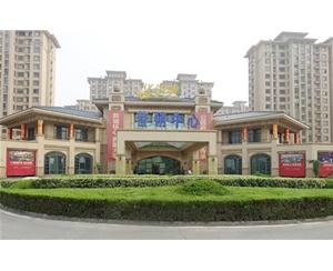 淄博中润华侨城